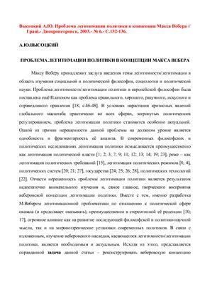 Высоцкий А.Ю. Проблема легитимации политики в концепции Макса Вебера