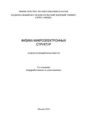 Беляков В.В. и др. Физика микроэлектронных структур