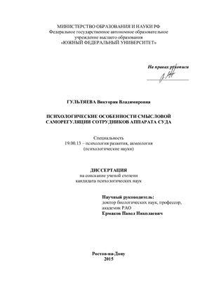 Гультяева В.В. Психологические особенности смысловой саморегуляции сотрудников аппарата суда