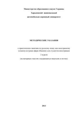 Уварова Т.Ю. Методические указания к практическим занятиям по русскому языку как иностранному (социокультурная сфера общения)