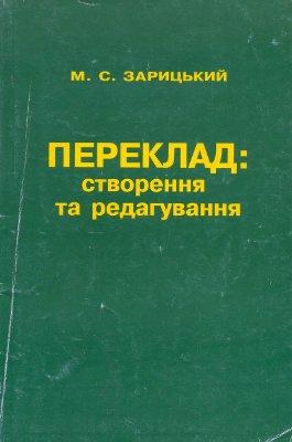Зарицький М.С. Переклад: створення та редагування