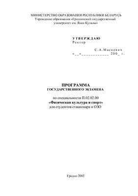 Программа государственного экзамена по специальности Физическая культура и спорт