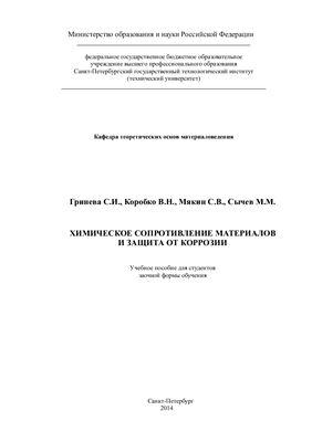 Гринева С.И. и др. Химическое сопротивление материалов и защита от коррозии