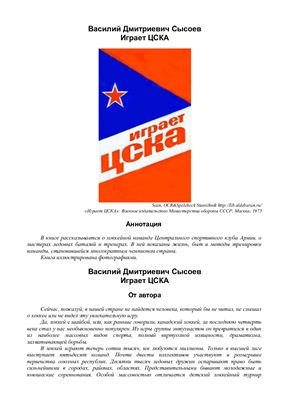 Сысоев В.Д. Играет ЦСКА