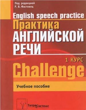 Фастовец Р.В. Практика английской речи, 1-й курс