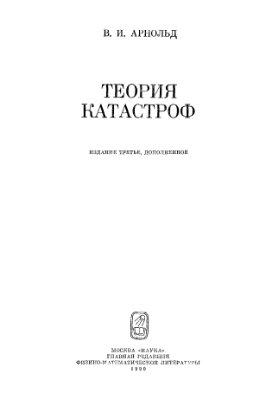 Арнольд В.И. Теория катастроф