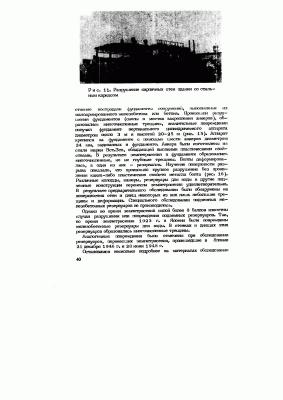 Напетваридзе Ш.Г., Гехман А.С. и др. Сейсмостойкость магистральных трубопроводов и специальных сооружений нефтяной и газовой промышленности
