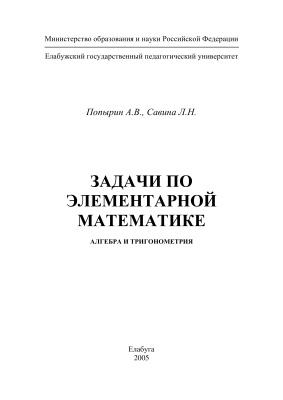 Попырин А.В., Савина Л.Н. Задачи по элементарной математике. Алгебра и тригонометрия