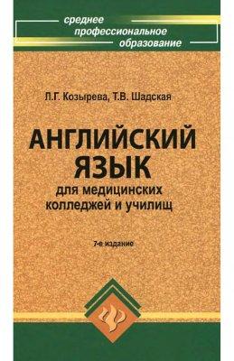 Козырева Л.Г., Шадская Т.В. Английский язык для медицинских колледжей и училищ