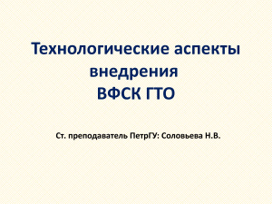 Технологические аспекты внедрения ВФСК ГТО