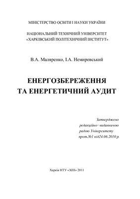 Маляренко В.А., Немировський І.А. Енергозбереження та енергетичний аудит
