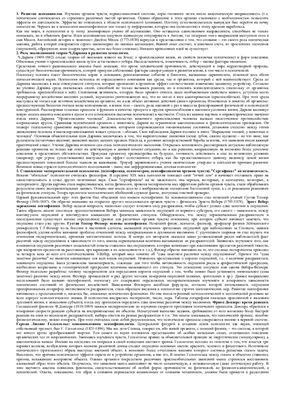 Материалы для подготовки к экзамену по истории психологии