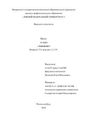 Проект по модулям курса Акмеология