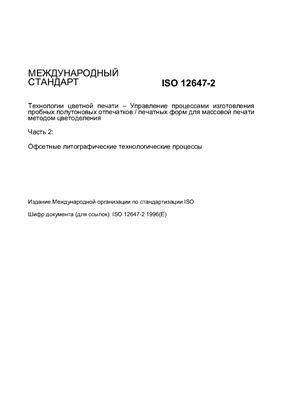 ISO 12647-2: 1996. Технология цветной печати. Часть 2. Офсетные литографические процессы