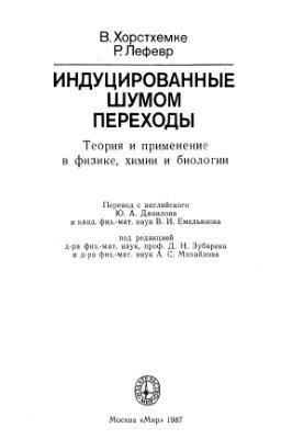 Хорстхемке В., Лефевр Р. Индуцированные шумом переходы: теория и применение в физике, химии и биологии