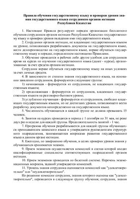 Правила обучения государственному языку и проверки уровня знания государственного языка сотрудников органов юстиции Республики Казахстан