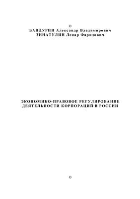 Бандурин А.В., Зинатулин Л.Ф. Экономико-правовое регулирование деятельности корпораций в России