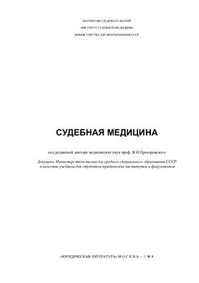 Прозоровский В.И. (ред.) Судебная медицина