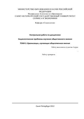 Организации, изучающие общественное мнение (в мире и РФ)