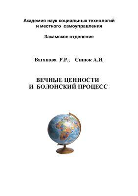 Вагапова Р.Р., Синюк А.И. Вечные ценности и Болонский процесс