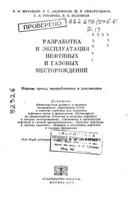 Муравьев И.М., Андриасов Р.С. Разработка и эксплуатация нефтяных и газовых месторождений