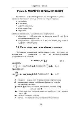 Лопатинський І.Є. Лабораторний практикум з фізики. Частина 1