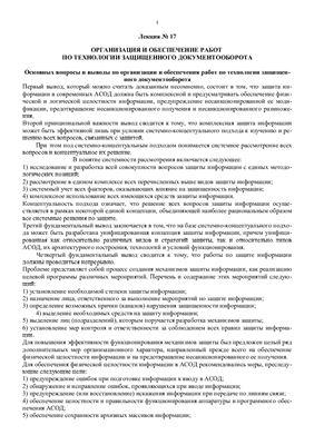 Лекции - Организация защищенного делопроизводства