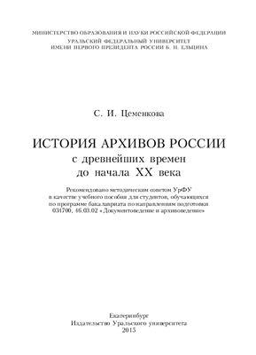 Цеменкова С.И. История архивов России с древнейших времен до начала XX века