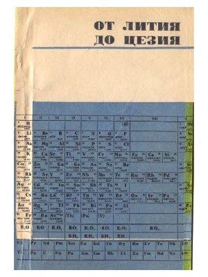 Попова Л.Ф. От лития до цезия. Элементы I группы периодической системы Д.И. Менделеева