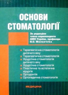 Маланчук В.О. (ред.) Основи стоматології