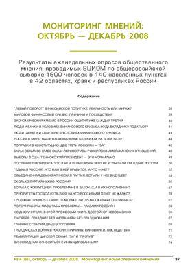 Мониторинг общественного мнения: экономические и социальные перемены 2008 №04 (88)