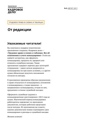 Кадровое дело 2017 №08