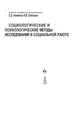 Новикова С.С., Соловьев А.В. Социологические и психологические методы исследований в социальной работе