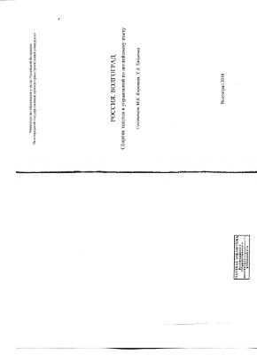 Корецкая М.К., Табакова Т.А. Сборник текстов и упражнений по английскому языку