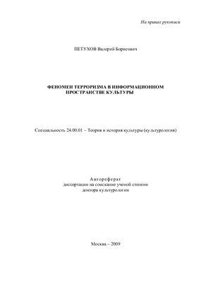 Петухов В.Б. Феномен терроризма в информационном пространстве культуры