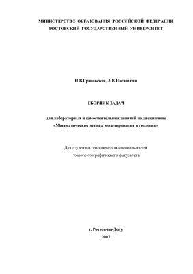 Грановская Н.В. Сборник задач по Математические методы моделирования в геологии
