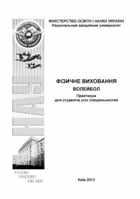 Єременко В.Г., Свірська Т.Ф. Фізичне виховання. Волейбол