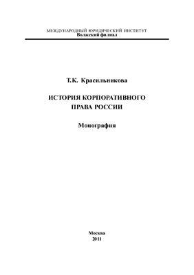 Красильникова Т.К. История корпоративного права России