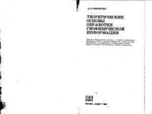 Никитин А.А. Теоретические основы обработки геофизической информации