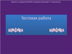 Контрольная работа №1 по избранным терминам и композиторам. 5 класс