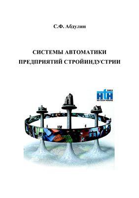 Абдулин С.Ф. Системы автоматики предприятий стройиндустрии