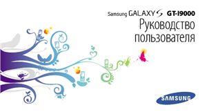 Руководство пользователя Samsung Galaxy S GT-I9000 (на русском языке)