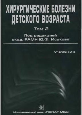 Исаков Ю.Ф., Дронов А.Ф.( ред) Хирургические болезни детского возраста Том II