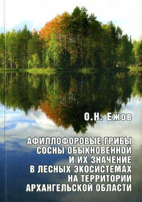 Ежов О.Н. Афиллофоровые грибы сосны обыкновенной и их значение в лесных экосистемах на территории Архангельской области