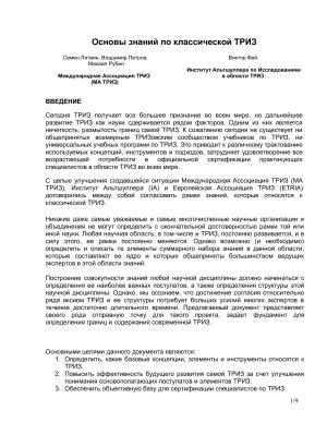 Литвин С., Петров В., Рубин М. Основы знаний по классической ТРИЗ