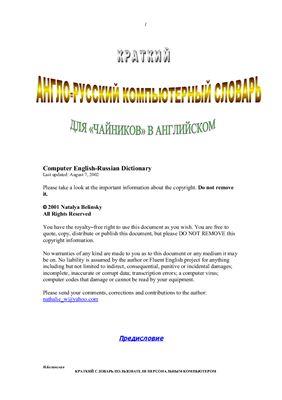 Белинская Н. Краткий англо-русский компьютерный словарь для чайников в английском