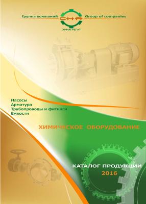 Каталог химического оборудования группы компаний Химагрегат