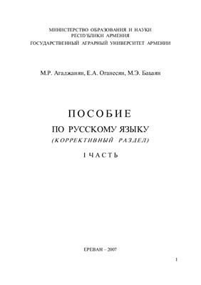 Агаджанян М.Р., Оганесян Е.А., Бабаян М.Э. Пособие по русскому языку (Коррективный раздел). Часть 1