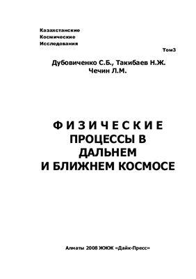 Дубовиченко С.Б., Такибаев Н.Ж., Чечин Л.М. Физические процессы в дальнем и ближнем космосе