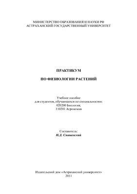 Смашевский Н.Д. Практикум по физиологии растений